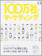 月刊宣伝会議の別冊「100万社のマーケティング03」にてダイイチデンシの4ページ特集記事掲載。