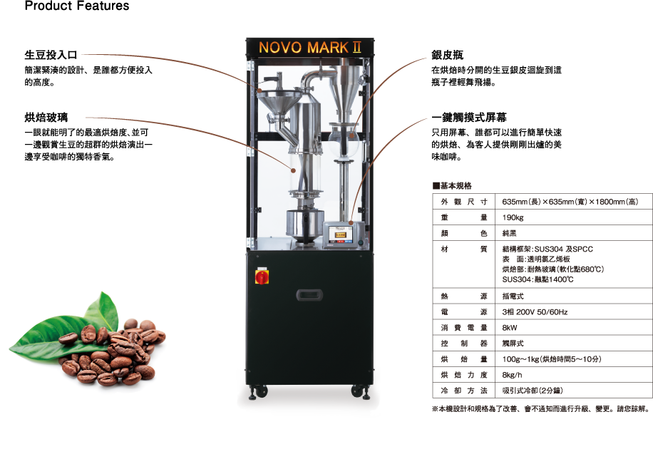 魅せる自動珈琲焙煎機 NOVO MARK Ⅱ (ノボマークⅡ) 仕様 Product Features